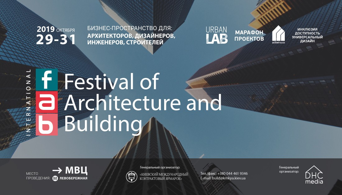 International Festival of Architecture and Building – новий формат будівельних виставок!