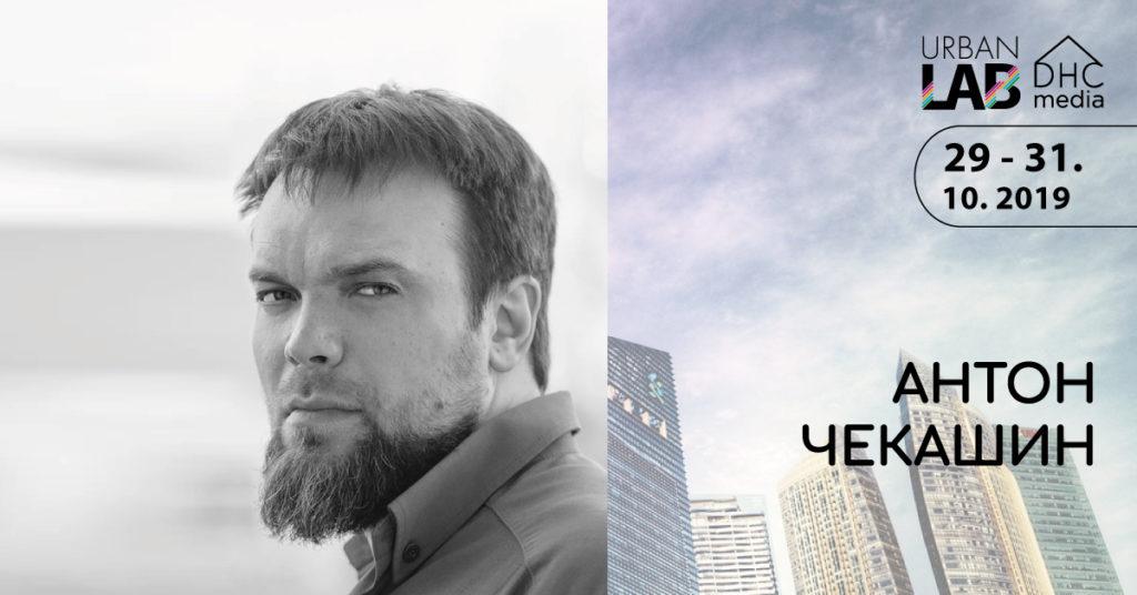 Із задоволенням представляємо спікера бізнес-простору Лабораторія Урбаністики Антона Черкашина